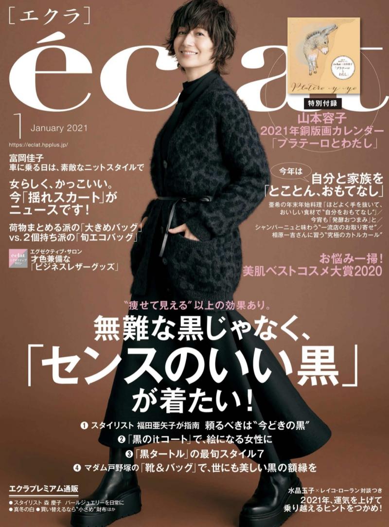 eclat(エクラ)1月号に掲載されました